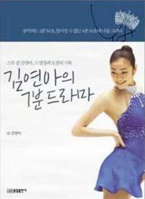 YUNA'S SEVEN MINUTE DRAMA by Yuna Kim