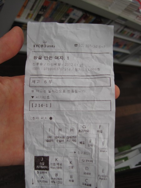 Kyobo bookslip